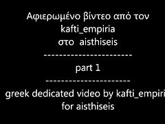 14-10-17 kafti empiria dedicated to sex shop aisthiseis
